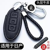 車鑰匙包適用日產鑰匙套尼桑軒逸天籟奇駿逍客藍鳥陽光途達勁客汽車鎖匙包 雲朵走走