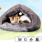 寵物窩 貓窩保暖寵物窩狗窩貓墊子貓屋用品