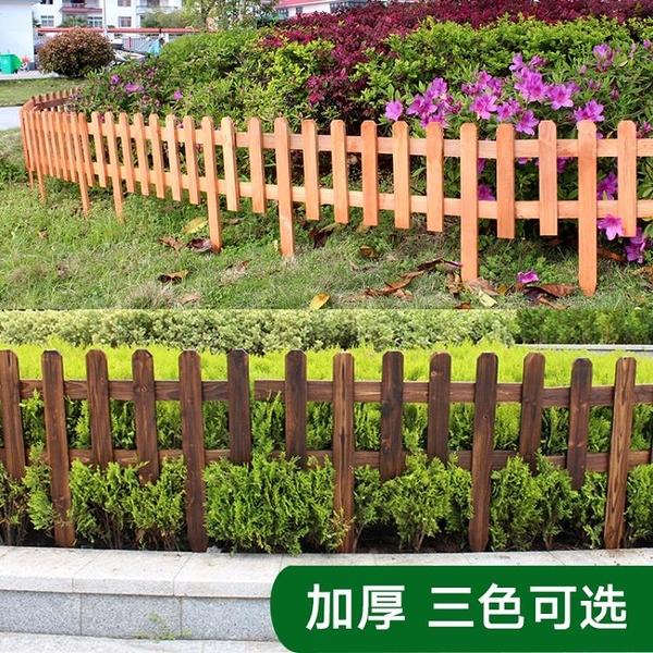 戶外花園庭院防腐木柵欄花圃菜園小圍欄家用小區花壇籬笆草坪護欄雙十二全館免運
