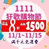 1111購物節狂歡優惠活動二