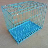 狗籠子 泰迪帶廁所s-小型犬兔籠子 寵物籠貓籠窩幼犬小狗通用 my927 【雅居屋】