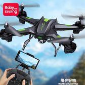 遙控飛機寶貝星Mirages四軸飛行器直升機玩具無人機航拍高清專業 NMS陽光好物