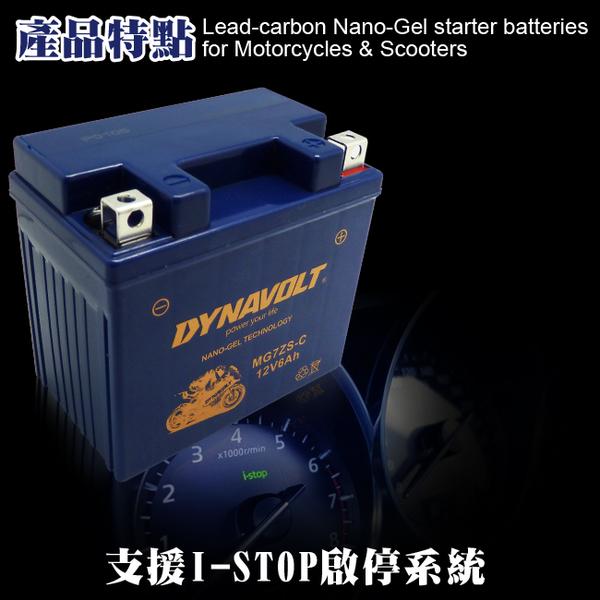 藍騎士電池MG4A-BS等同YTR4A-BS與MT4R與FTR4A重機金剛機車電池專用