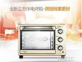 電烤箱 家用多功能烘焙25L迷你電烤箱  蛋糕披薩小烤箱配烤叉220v igo 榮耀3c