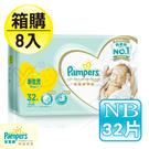 幫寶適 Pampers 一級幫紙尿布 NB 32片x8包/箱 (日本製) /黏貼型尿布