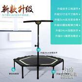 蹦蹦床室內家用成人健身房兒童蹦床運動增高跳跳床室內彈跳床CY 自由角落