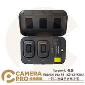 ◎相機專家◎ Saramonic 楓笛 Blink500 Pro B4 一對二無線麥克風套裝 附無線充電盒 勝興公司貨