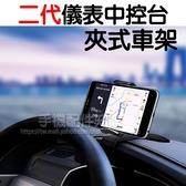 【二代儀表車架】4~6吋 儀表中控台夾式 360度旋轉 手機架/單手操作/適合大多數車型-ZY