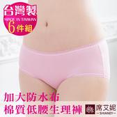 女生MIT棉質低腰生理褲 安心睡加大防水布 台灣製造 No.367(6件組) -席艾妮SHIANEY