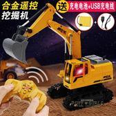 遙控玩具 兒童挖掘機挖土機玩具遙控車工程車男孩玩具電動合金可充電可遙控