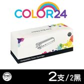 【COLOR24】for HP CF294X (94X) 2入黑色高容量相容碳粉匣 /適用 HP LaserJet Pro M148dw / M148fdw