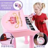 電子琴兒童電子琴1-3-6歲女孩初學者入門鋼琴寶寶多功能可彈奏音樂玩具【全館免運九折下殺】