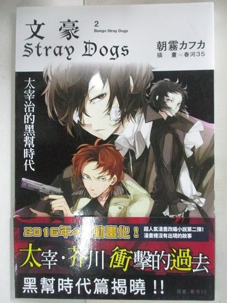 【書寶二手書T2/一般小說_A9R】文豪Stray Dogs 2 太宰治的黑幫時代_朝霧