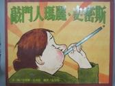 【書寶二手書T2/兒童文學_QHW】敲門人瑪麗史密斯-世界大獎_安德雅‧尤列恩,馬景賢