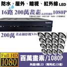 高雄/台南/屏東監視器/200萬畫素1080P-AHD/動動手DIY【16路監視器+200萬管型攝影機*16支】