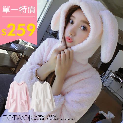彼兔 betwo.長袖睡衣 PAA*可愛俏皮兔子連帽加絨暖綿粉色長袖睡衣【8176-PS】11110161
