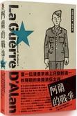 阿蘭的戰爭:烽火下的荒誕與日常,一個二戰大兵的意外人生【城邦讀書花園】