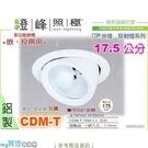 【崁燈】CDM-T 70W.17.5公分...