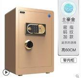 【降價兩天】保險櫃家用大型 入墻指紋密碼保險箱辦公防盜保管櫃床頭