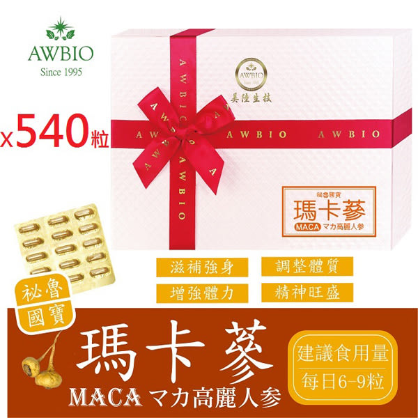 祕魯國寶MACA瑪卡蔘共540粒(3盒)(男)【美陸生技AWBIO】