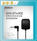 【PAPAGO】GTM-202外接式天線 GPS接收器 GPS天線 適用GOSAFE 760 790 S780