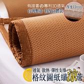 單人(3尺)90×186CM 格紋紙纖蓆(12MM厚) 專利3D蜂巢 天然藤蓆 夏季涼蓆 【金大器】