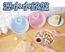 餃子盤 帶醋碟水餃盤 廚房瀝水雙層盤 小碟子 沾醬 雙層 廚房碗碟 餐盤 醬油碟 調味 盤子 餐具