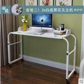 懶人床上筆記本電腦桌台式家用床上書桌可行動跨床桌 雙人電腦桌HRYC {優惠兩天}