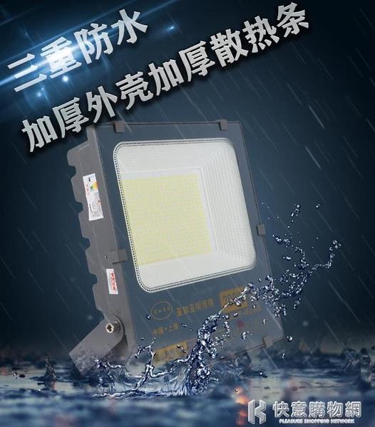 led投光燈大功率100W200W400W600戶外防水超亮廣告工地塔吊探照燈 快意購物網