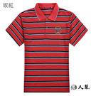 【男人幫】P0185*經典版型橫條配色BLF短袖POLO衫玫紅色