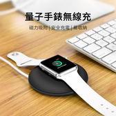 wiwu Apple Watch 1 2 3 通用 手錶 磁吸 安全充電 便攜 快充 充電器 手錶無線充 充電盤