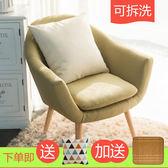 北歐現代簡約懶人沙發椅臥室小戶型單人客廳休閒布藝陽台迷你沙發可拆洗WY