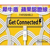 【犀牛盾】iPhone充電線『1米』 D67蘋果原廠認證 MFi Lightning USB充電線 (Q哥)