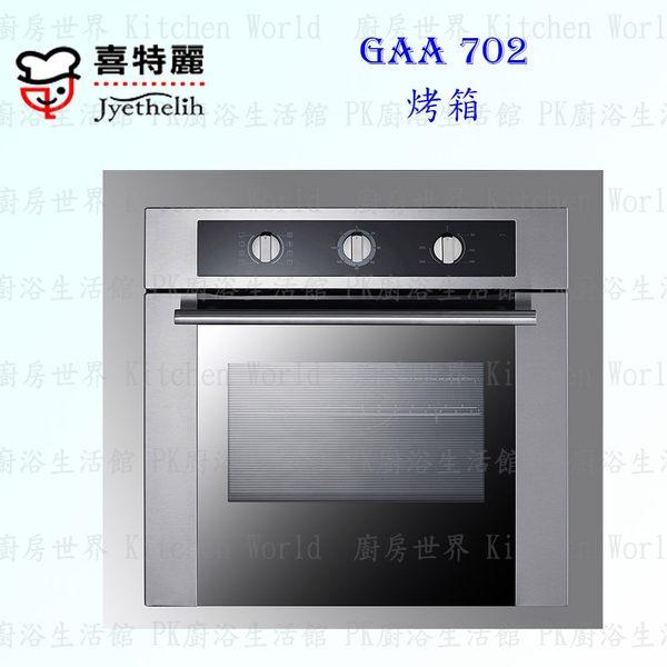 【PK廚浴生活館】高雄喜特麗 GAA-702 烤箱 ☆嵌入式設計 不銹鋼材質把手 實體店面 可刷卡