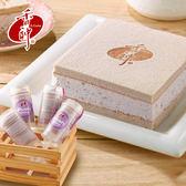 【香帥蛋糕】芋冰磚 6 吋+ 芋泥推筒禮盒 含運組$699 原價$970 現省$271
