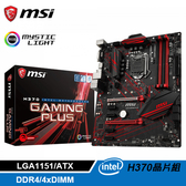 【MSI 微星】H370 GAMING PLUS 主機板