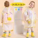 兒童雨衣雨鞋套裝幼兒園小學生男童女童小孩寶寶上學雨披透明防水
