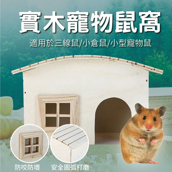 【紐西蘭松木】天竺鼠車車 天竺鼠 老鼠房屋 松木 實木倉鼠窩 居家寵物【AAA6630】預購