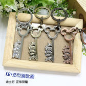 ☆小時候創意屋☆ 迪士尼 正版授權 KEY 造型 鑰匙圈 飾品 吊飾 米奇 米妮 婚禮小物 創意 禮物