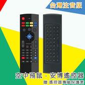 送保護套【台灣注音版】空中飛鼠 安博遙控器 無線鍵盤 2.4G 適用安卓電視盒 網路電視盒 安博盒子