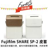 放肆購 Kamera Fujifilm instax SHARE SP-2 拍立得皮套 相片列印機 相機包 保護套 皮套 沖印機 相印機