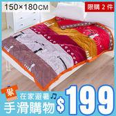 超優惠商品 涼夏好攜帶午睡涼被雙人款 (隨機出貨) 限購2件 台灣製造 家購網