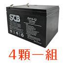 龍昌 SCB EV13-12 鉛酸電池 四顆一組 12V 13Ah 代步車 電動機車 電動車 電池【康騏電動車】