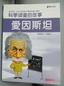 【書寶二手書T2/科學_XFY】愛因斯坦:科學頑童的故事_李英美,  凱翔