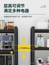 微波爐架 廚房置物架落地式多層微波爐架烤箱架收納架子多功能鍋架儲物貨架 LX coco