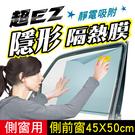 CarLife:: 超EZ【隱形隔熱膜】...