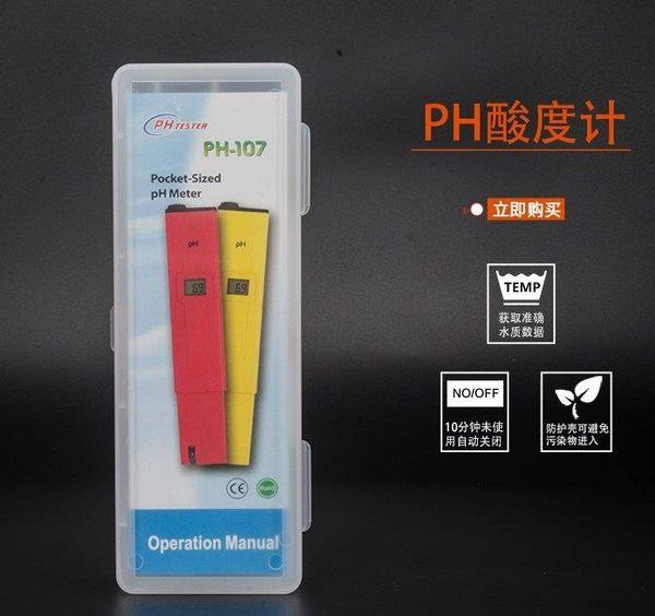高精度ph計ph測試筆酸度計ph測試儀ph值水質檢測器水族魚缸酸鹼度
