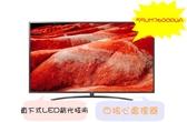 [東洋數位家電] LG UHD 4K物聯網電視 55UM7600PWA