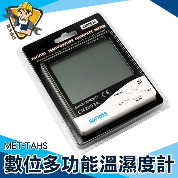 【精準儀錶】溫溼度計 MET-TAHS 電子溫度計 家用 室內 食品溫度計 超大螢幕 液晶螢幕