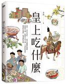 皇上吃什麼:歷史,是吃出來的,一起享用甄嬛的豬蹄、乾隆的火鍋、如懿的白菜豆腐、..